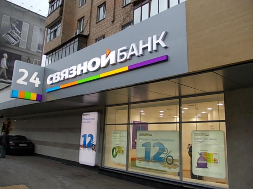 Связной Банк объявил о закрытии всех отделений по России