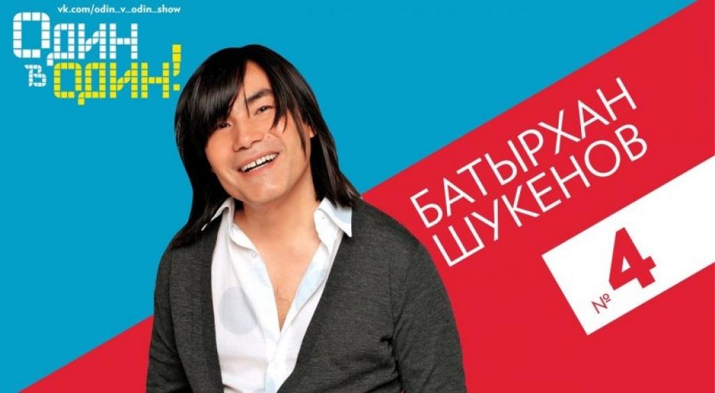Батырхан Шукенов примет участие в российском шоу 'Один в один'