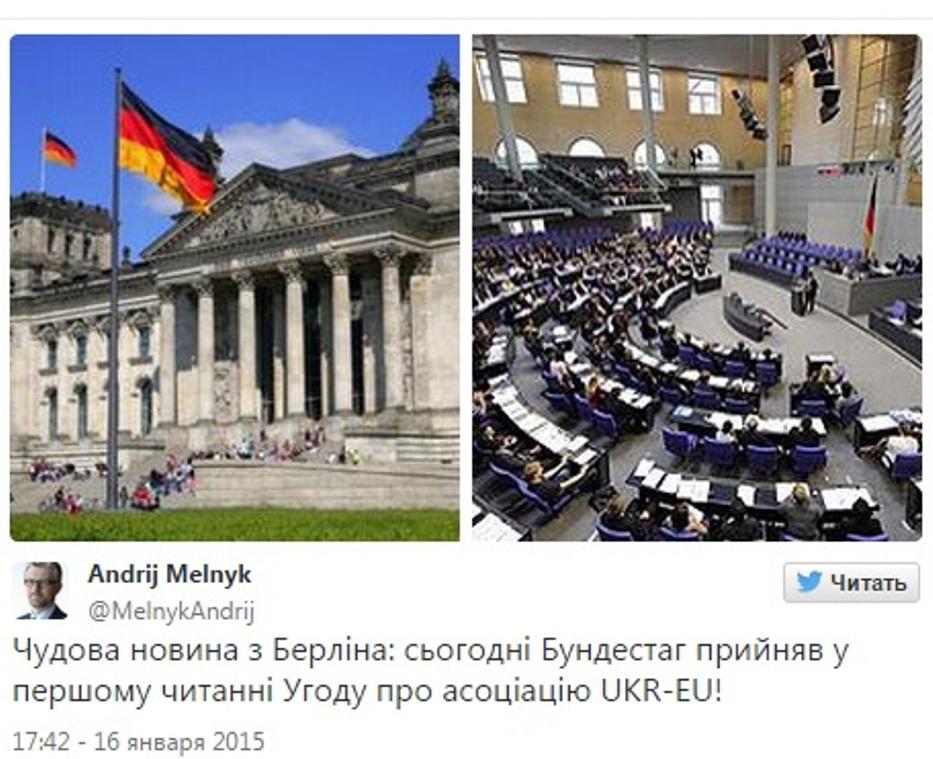 Германия ратифицировал в первом чтении ассоциацию Украина-ЕС