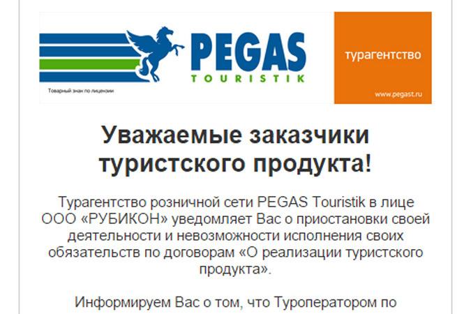 На сайте турагентства висит объявление о приостановке работы компании