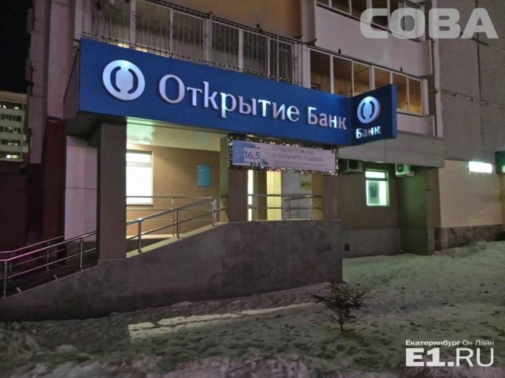 Нападение произошло на офис банка 'Открытие' в Пионерском районе.