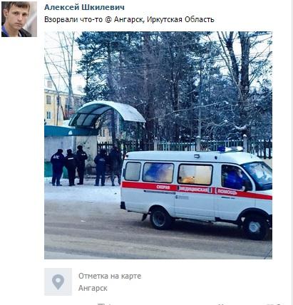 Взрыв произошел в Ангарске . Автор Скриншот со страницы Алексея Шкилевича