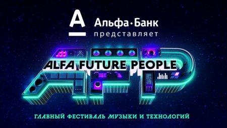 Стартовала продажа билетов на фестиваль Alfa Future People