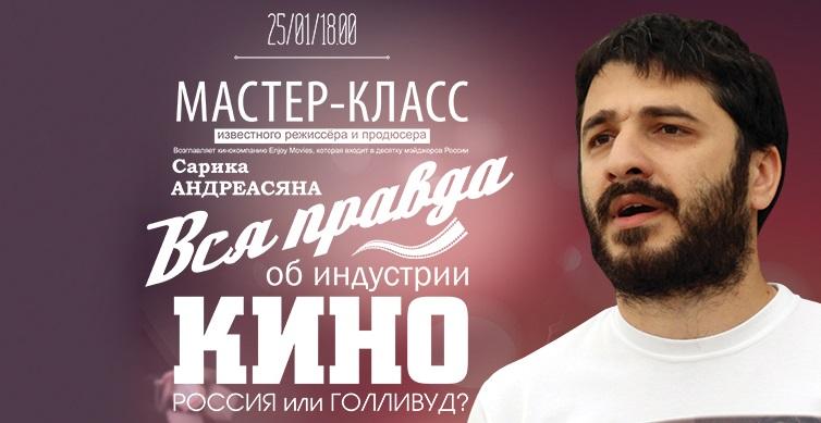 Сарик Андреасян проведет мастер-класс в Москве