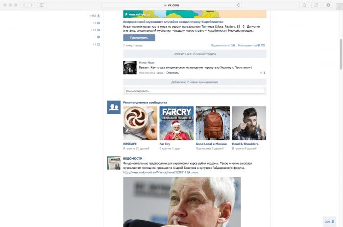 «ВКонтакте» запустила новый формат рекламы