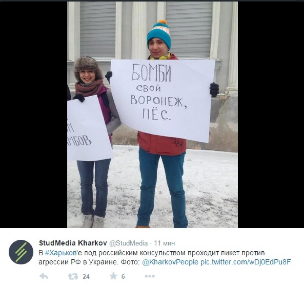 В Харькове пикетируют консульство России (фото)